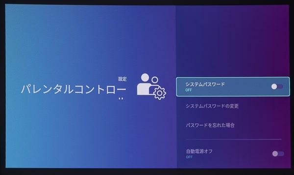 BenQ GS2 ペアレンタルコントロール