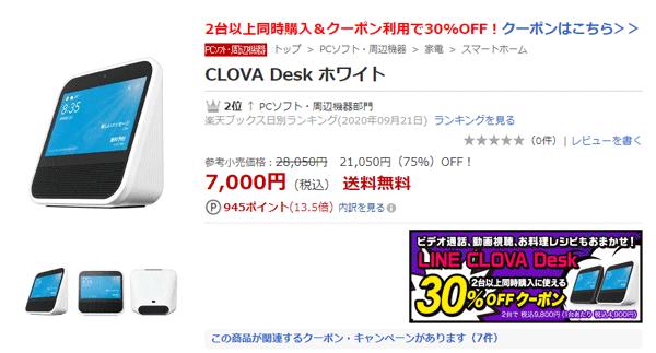 CLOVA Desk セール