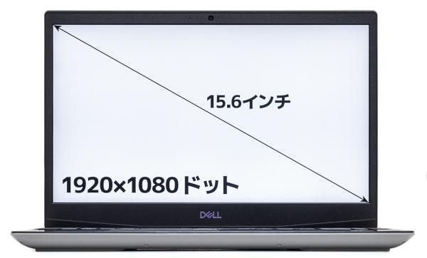 Dell G5 15 (5505) 画面サイズ