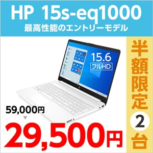 HP 15s-eq1000 Ryzen 3モデル