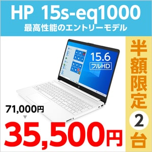 HP 15s-eq1000 Ryzen 5モデル