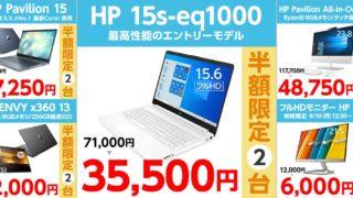 【9/10 12時半】Ryzen 5 4500U搭載15.6インチが3万5500円! 楽天スーパーセールでHPが数量限定の超半額セールを開催