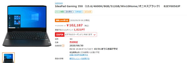 IdeaPad Gaming 350