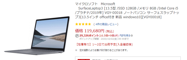 Surface Laptop 3 セール