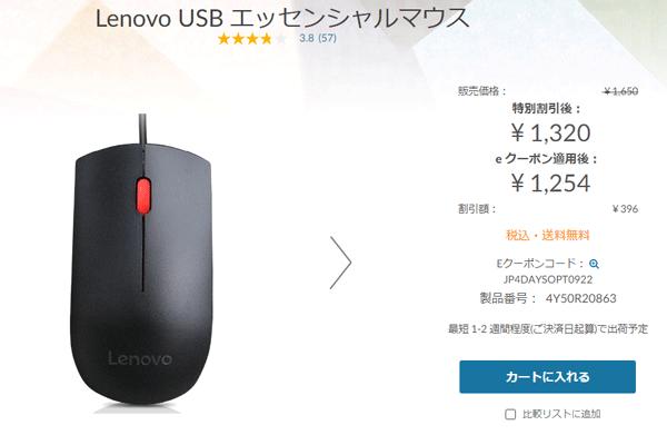 USBエッセンシャルマウス