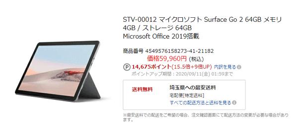 楽天 お買い物マラソン Surfaceシリーズ