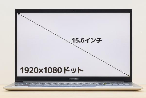 VivoBook S15 M533I 画面サイズ