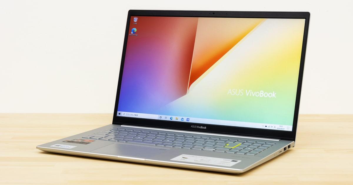 ASUS VivoBook S15 M533I (AMDモデル)レビュー