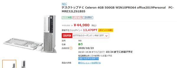 PC-MRE32LZ61BS5