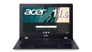 11.6インチAcer Chromebook 311(CB311-9H-A14P)が2万9521円で販売中! IdeaPad Slim350i Chromebookよりもデキがいい?