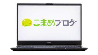 32GBメモリーで税込11万円台&16GBメモリーで9万円台から! こまめブログ×マウスの大容量コラボモデル発売!!