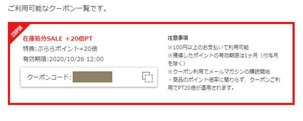ひかりTVショッピング クーポン