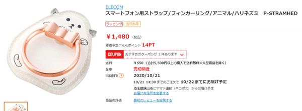 ひかりTVショッピング 10円