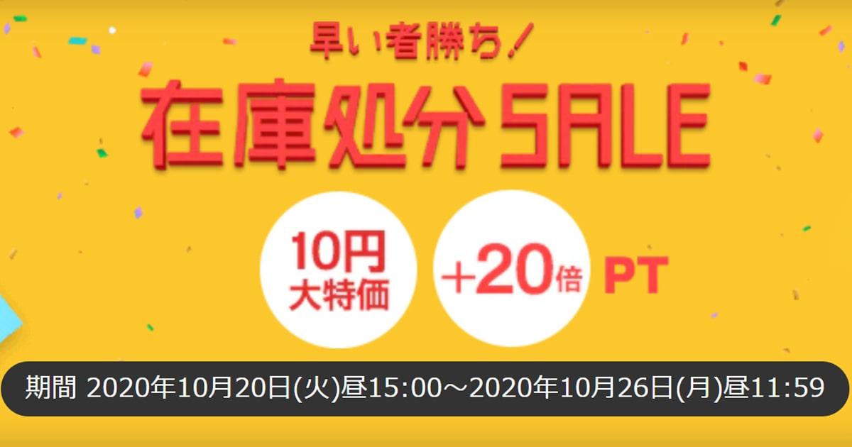 ひかりTVショッピング 在庫処分セール