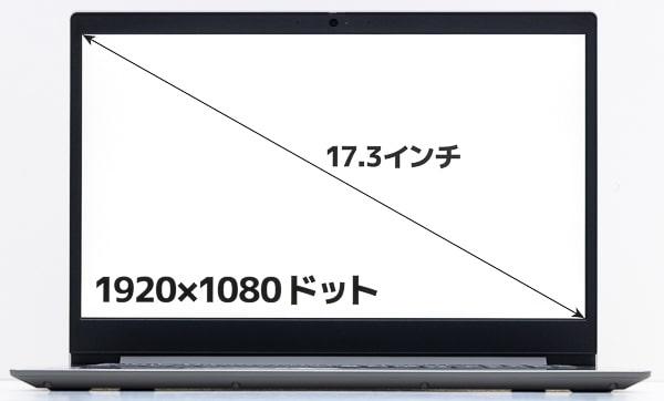 IdeaPad Slim 350 17 画面サイズ
