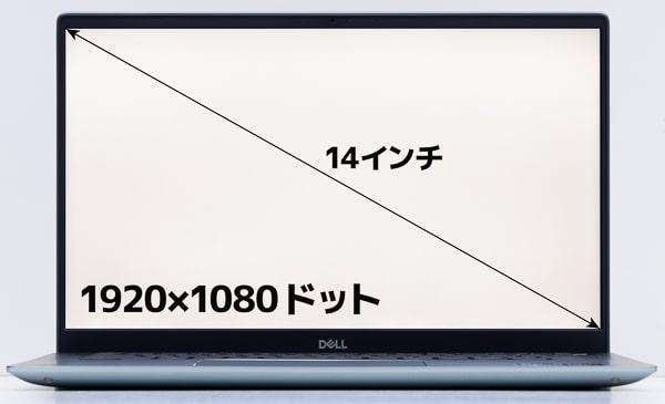 Inspiron 14 5000 (5405) 画面サイズ