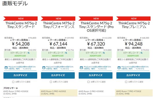 ThinkCentre M75q-2 Tiny 価格