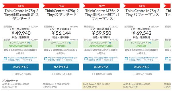 ThinkCentre M75q-2 Tiny 価格com