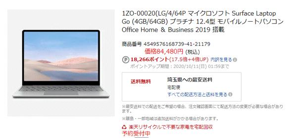 Surface Laptop Go ポイント
