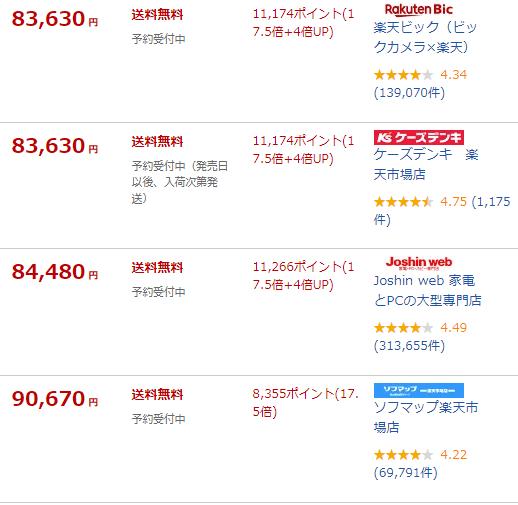 Surface Laptop Go 値段