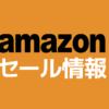 ノートPCが2万円台&ゲーミングノート8万円台から! アマゾンタイムセール祭りのおすすめPC&周辺機器まとめ【2021年4月】