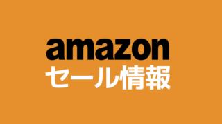 アマゾン初売りセールのおすすめPC&周辺機器まとめ