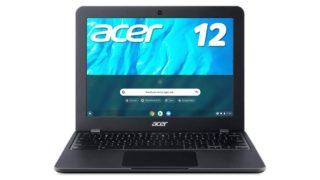 12インチAcer Chromebook 512(C851-A14N)が2万6820円で販売中! MIL規格準拠の頑丈モデル