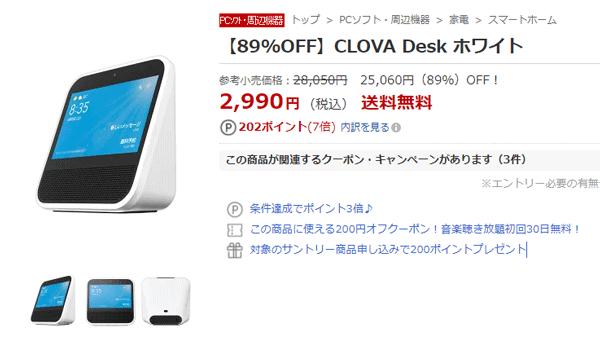 CLOVA Desk