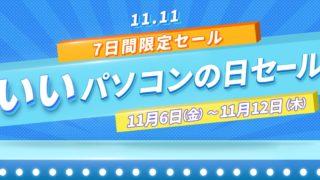 【11/12まで】16GBメモリー搭載ノートが8万円台&旧Ryzen 5ノートがほぼ5万円:レノボいいパソコンの日セール開催中