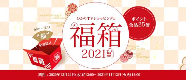 ひかりTVショッピング 2021