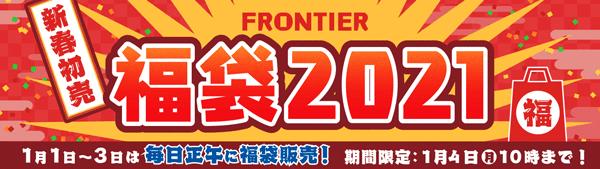 フロンティア福袋2021