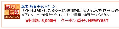 富士通 福袋 2021