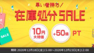 【たたき売り】ポケトークSが実質70%オフ&最新ゲーム実質57%オフ&各種PCパーツ激安:ひかりTVショッピング在庫処分SALE実施中