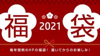 【1/18まで】HPの福袋 2021の中身を大予想! 今年は高性能ゲーミングPCや16GBメモリー搭載2-in-1がお買い得
