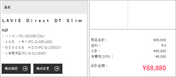LAVIE Direct DT Slim 値段