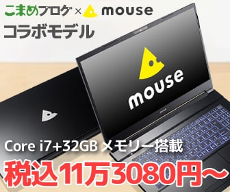マウスコラボ