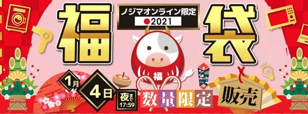 ノジマ 2021