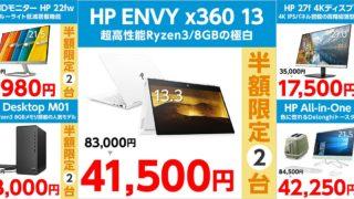 【12/10 12時半】極薄モバイル2in1が半額4万1500円&フルHDディスプレイ5980円! 楽天スーパーSALEで数量限定の超半額セールを開催