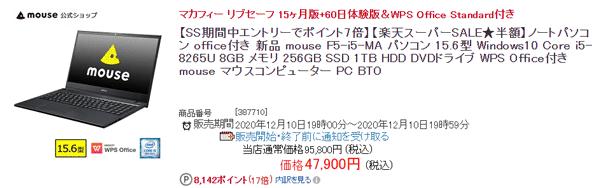 楽天 mouse F5-i5-MA