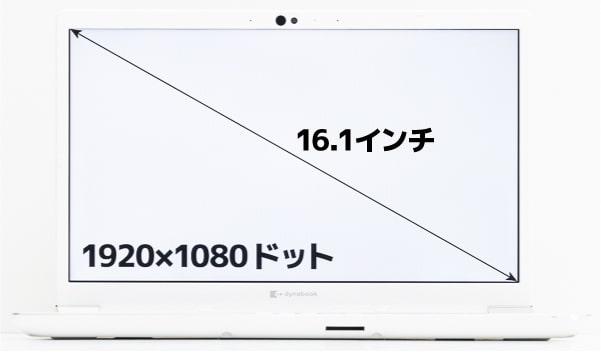 dynabook AZ66M 画面