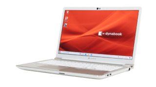 dynabook AZ66レビュー:16.1インチの大型ディスプレイで文字が読みやすいスタンダートノートPC