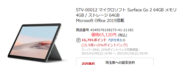 Surface Go 2 値段