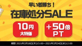 55型4Kテレビが実質2万7920円&一体型PC実質8020円&128GBメモリー実質3万4229円:ひかりTVショッピング在庫処分セール開催中