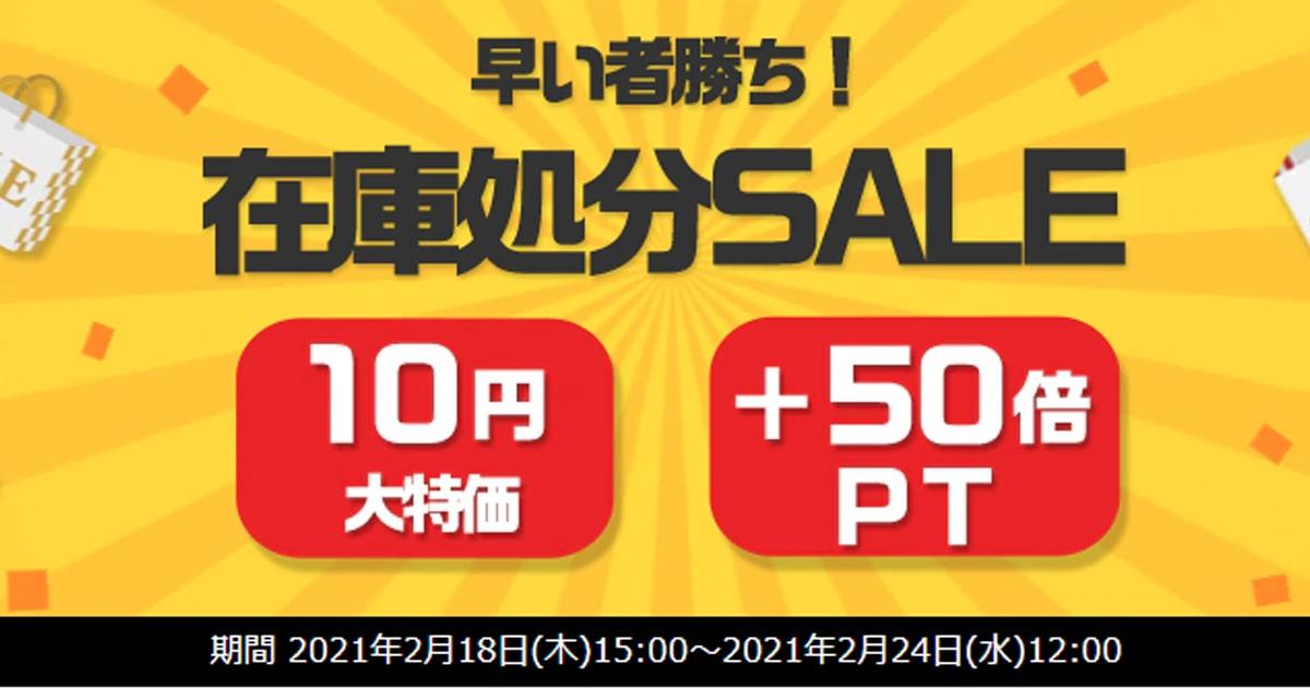 ひかりTVショッピング 在庫処分SALE 2021年2月