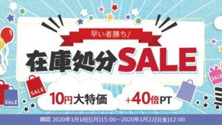 Core i7+16GBメモリーで実質8万円台&ポケトークS実質1万2400円&PCパーツが安い:ひかりTVショッピング在庫処分セール実施中