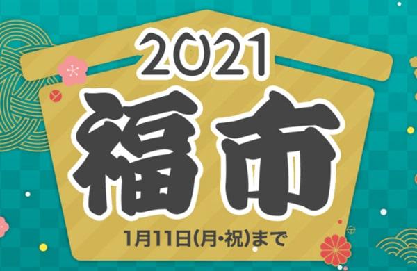 Joshin 新春初売り 2021