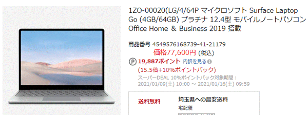 Surface Laptop Go 値段