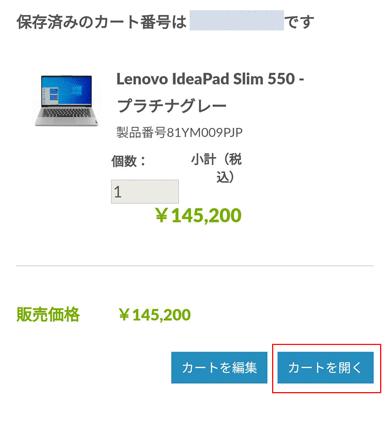 IdeaPad Slim 550 購入