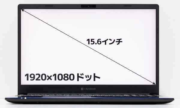 dynabook NZ65/M 画面サイズ
