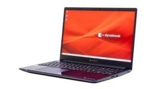 dynabook NZ65レビュー:6コアCPU+MX250搭載でスリムなハイエンド15.6インチ